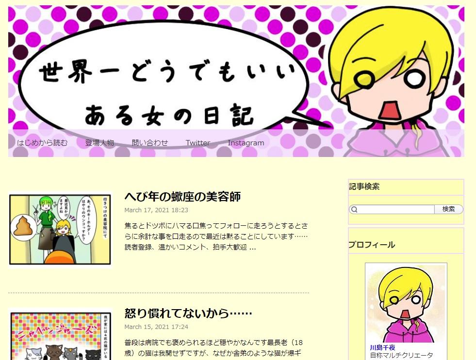 漫画ブログ